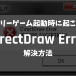 フリーゲーム起動時に起こる「DirectDraw Error (DDERR_UNSUPPORTED)」の解決方法