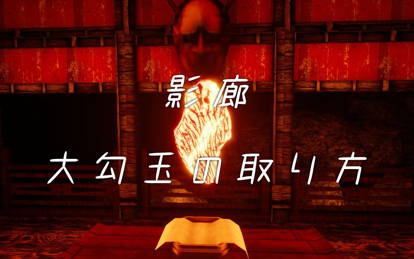 【影廊】 聖域条件 大勾玉(特別な勾玉) 攻略