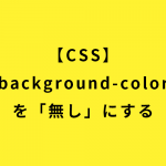【CSS】「background-color」(背景色)を「無し」にする