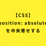 【CSS】「position: absolute」を中央寄せする