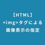 【HTML】imgタグによる画像表示の指定