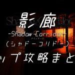 影廊 -Shadow Corridor-(シャドーコリドー) マップ攻略まとめ