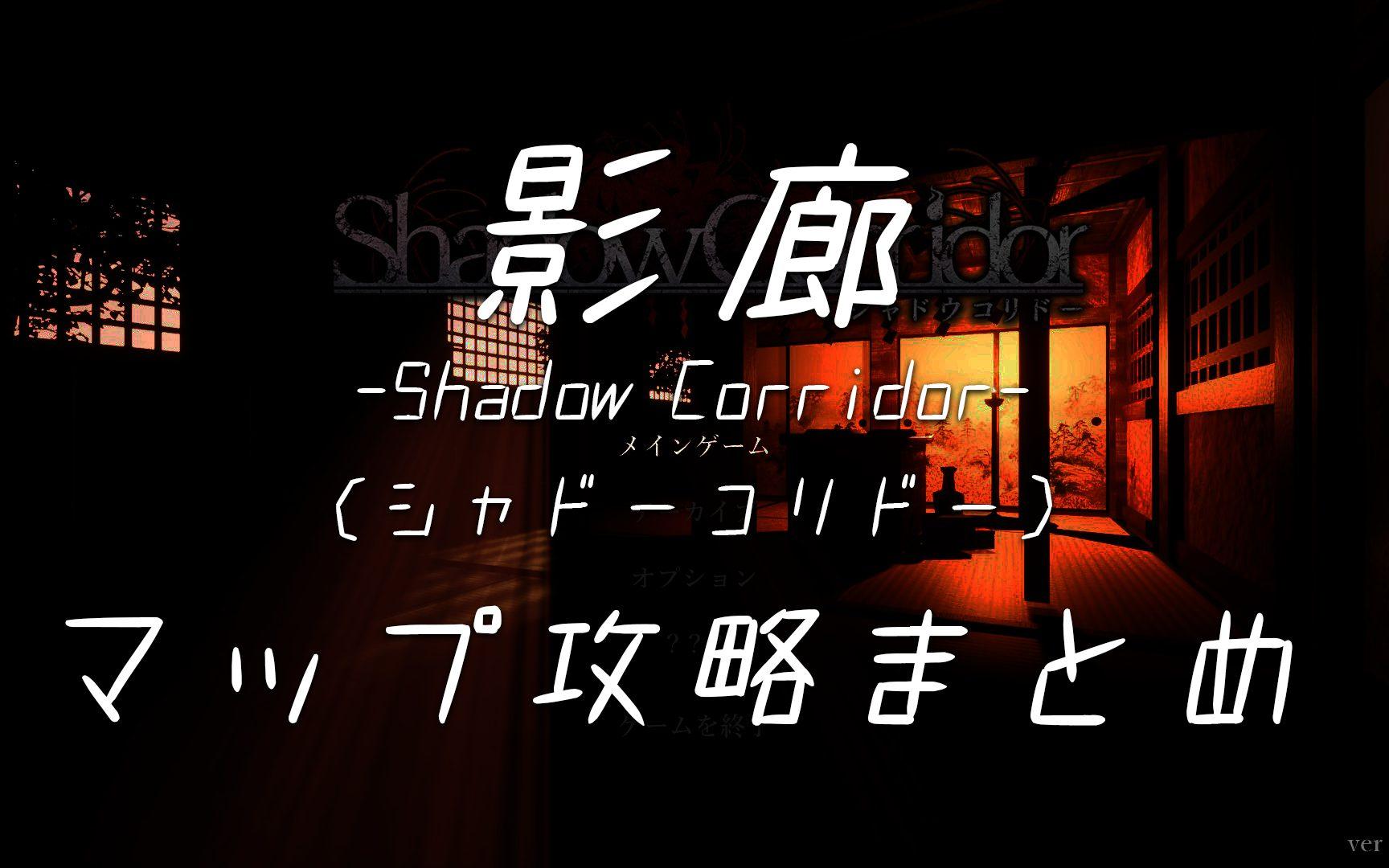 シャドー コリドー 攻略 影廊 -Shadow Corridor-