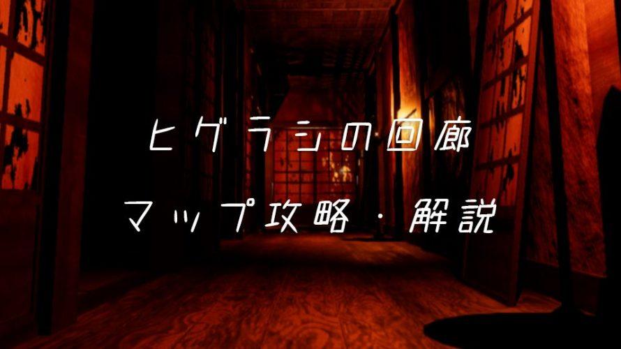 【影廊】 ヒグラシの回廊 マップ攻略