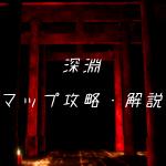 【影廊】 深淵 マップ攻略