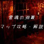 【影廊】 霊魂の淵叢 マップ攻略