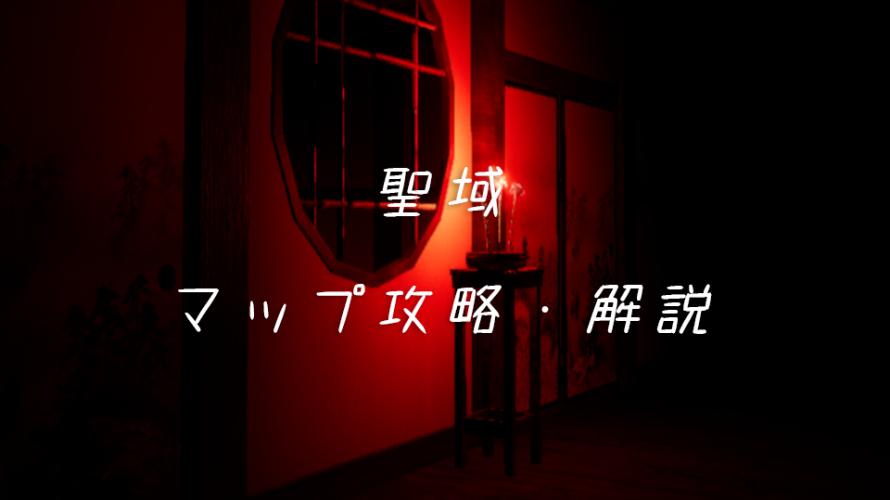 【影廊】 聖域 マップ攻略