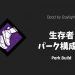 【Dead by Daylight】 生存者パーク構成例 4.4.2時点