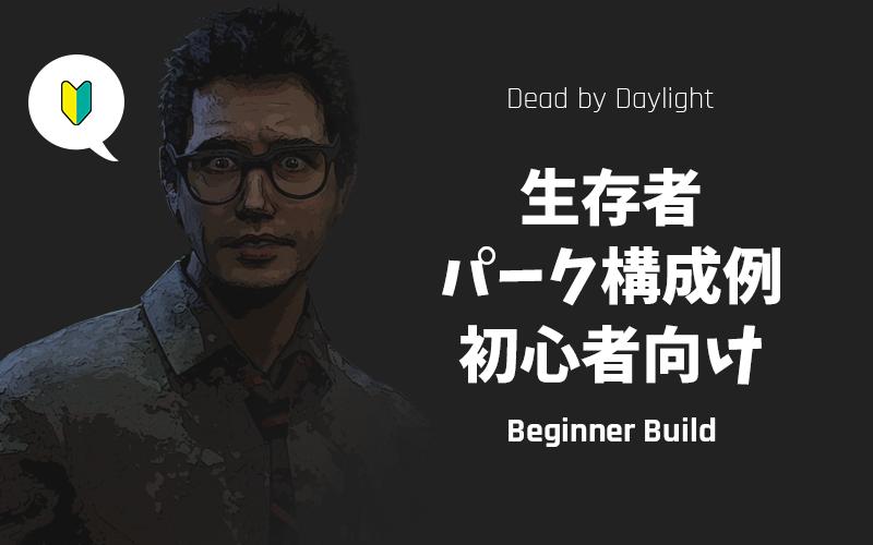 【Dead by Daylight】 生存者パーク構成例 初心者向け