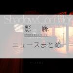【影廊】 Shadow Corridor(シャドーコリドー) ニュースまとめ